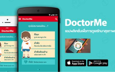 เปิดตัว iOS App สำหรับการดูแลสุขภาพด้วยตนเอง DoctorMe