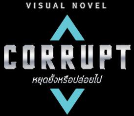 logo corrupt