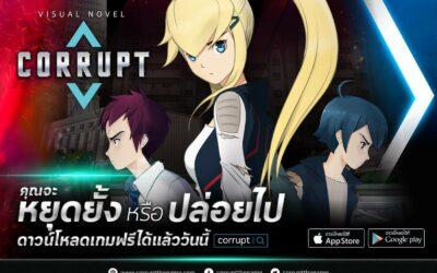 Online Station Channel สัมภาษณ์ทีมพัฒนาเกมคอร์รัป (Corrupt) เกมวิชฌวลโนเวลฝีมือคนไทย