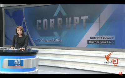 Thai PBS: The concept of Game Corrupt
