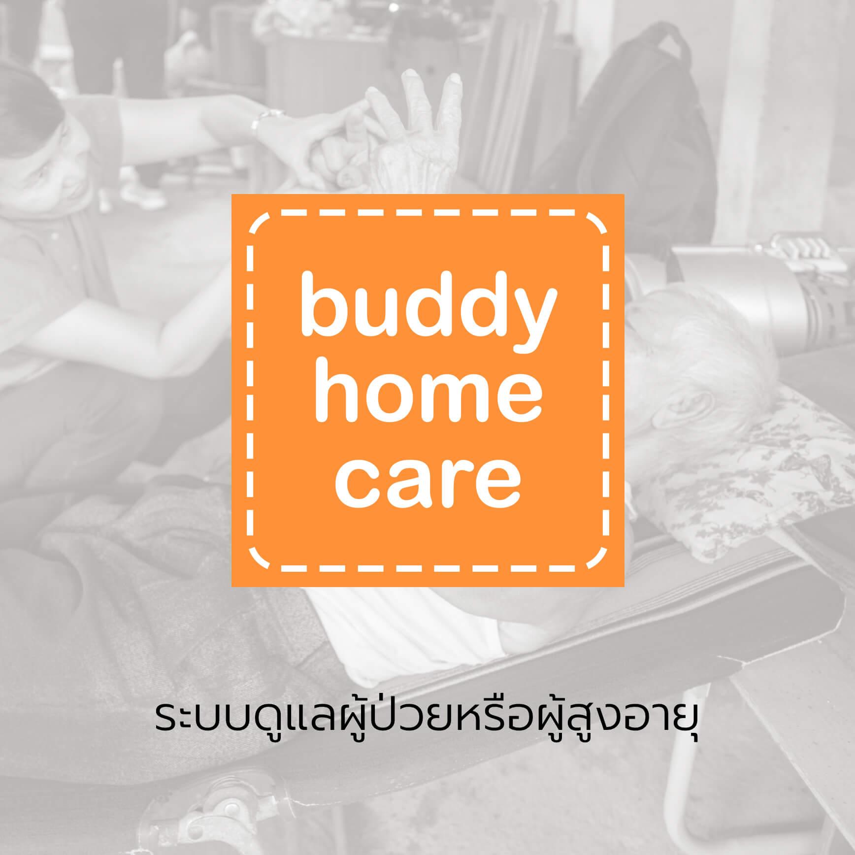 บั๊ดดี้โฮมแคร์ Buddy HomeCare