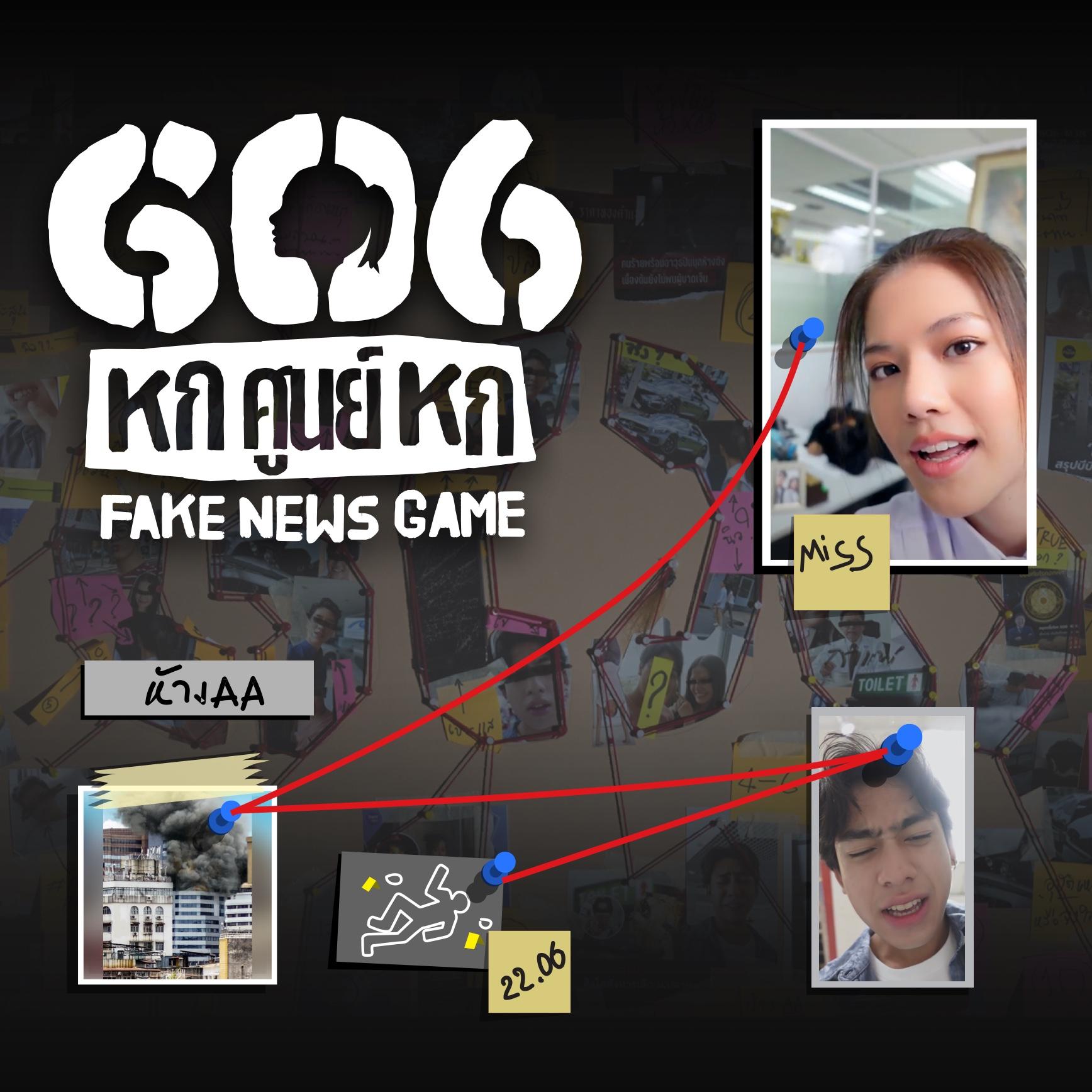 606 Fake News Game